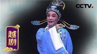 《CCTV空中剧院》 20190529 越剧《西厢记》(访谈)| CCTV戏曲