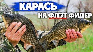 Как ловить КАРАСЯ на Флэт фидер весной Флэт метод и рыбалка на Карася
