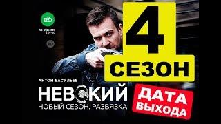 НЕВСКИЙ 4 СЕЗОН. (1 СЕРИЯ) Когда выйдет? Анонс продолжения сериала