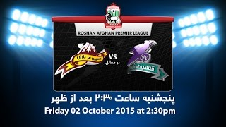 RAPL 2015: Shaheen Asmayee VS De Spinghar Bazan - Final Match