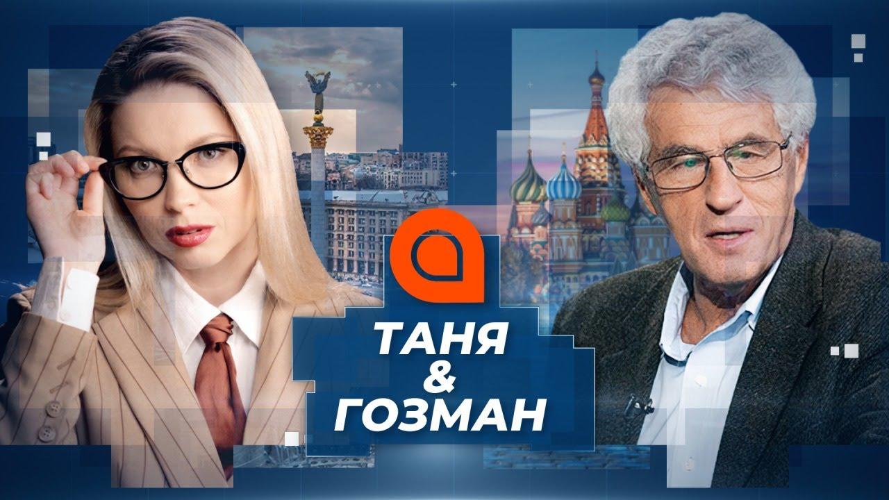 «Байден отложил начало войны в Украине». Путин, Жириновский и распятый мальчик | Таня&Гозман