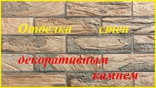 Отделка стен декоративным камнем(Отделка стен искусственным камнем в прихожей дома. Один из вариантов как сделать прихожую красивой и уютной., 2016-02-06T21:01:05.000Z)
