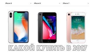 Зачем нужен iPhone 8 если есть iPhone 7