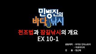 EX 10-01 천조법과 잠길낚시의 개요/자칭, 지금까…
