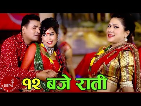 New Nepali Teej Song 2072 Full Video 12 Baje Rati by Gopal Nepal G M & Purnakala B C HD
