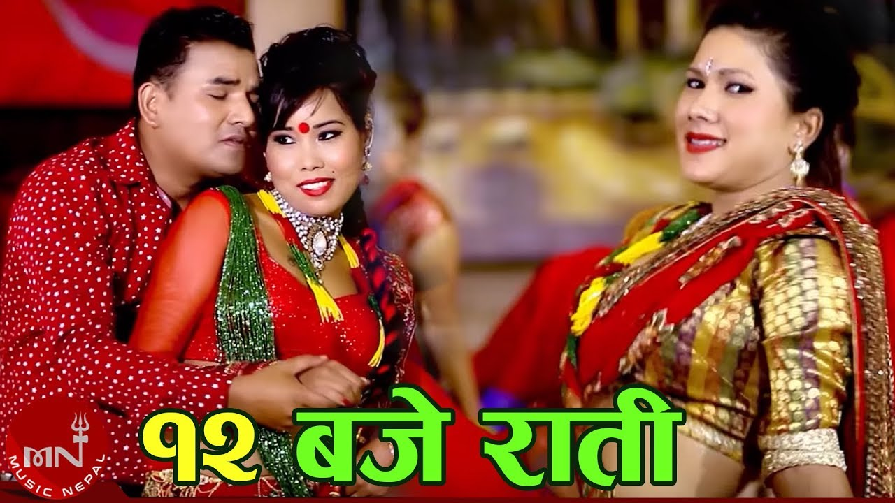 New Nepali Teej Song 2072 Full Video 12 Baje Rati By Gopal -7560