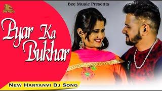 Pyar ka bukhar   haryanavi dj songs 2017   mandeep rana, anjali raghav   new haryanvi song