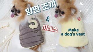 ENG) 강아지 패딩 양면 조끼만들기 핸드메이드 강아지…