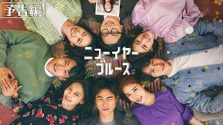 映画『ニューイヤー・ブルース』12.10(金)公開 予告