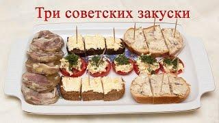 Три простых рецепта холодных закусок на каждый день из советского прошлого