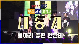 부산경상대학교 잔메 대동제 (Red Zone) - 동아…