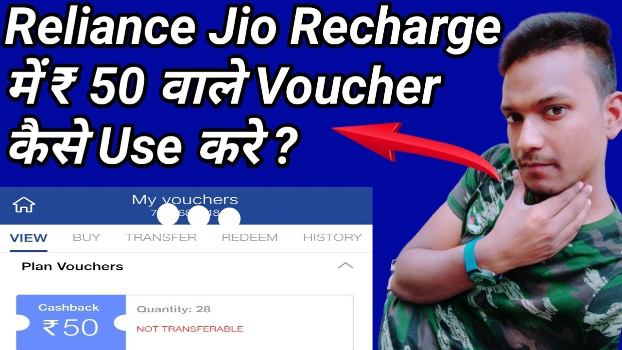 Reliance Jio me Rs 50 ka Recharge Voucher kaise Use kare /How to use