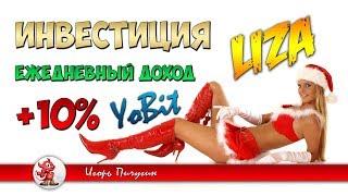 ???? LIZA инвестиция на YoBit ежедневный доход +10% ????
