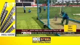 সময় নষ্ট করছেন না সাকিব-মুশফিক | খেলাযোগ | Khelajog | Sports News | Ekattor TV