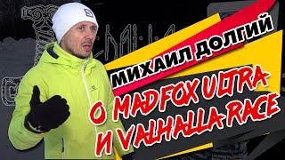 Михаил Долгий о Mad Fox Ultra и Valhalla Race 2019