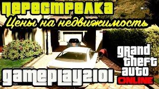 Глитч на деньги GTA Online PS3/Xbox 360!)
