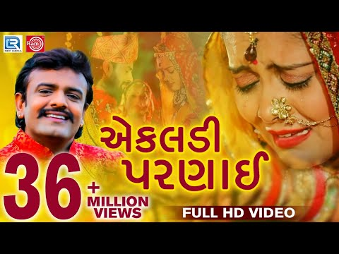 Rakesh Barot - Ekaldi Parnai | New Gujarati Song 2018 | Full VIDEO | RDC Gujarati | Ram Audio
