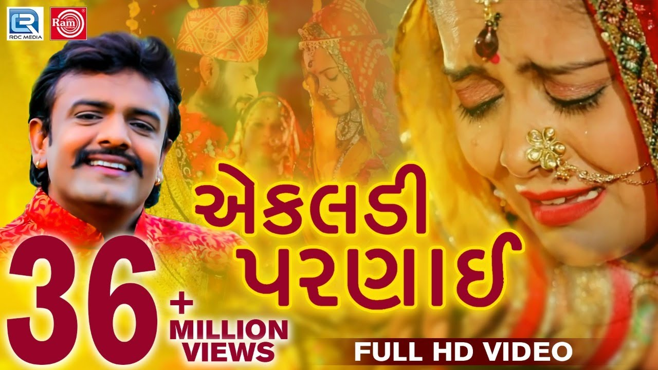 Rakesh Barot - Ekaldi Parnai | New Gujarati Song 2018 | Full VIDEO | RDC  Gujarati | Ram Audio
