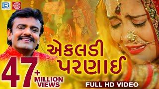 Rakesh Barot Ekaldi Parnai | New Gujarati Song 2018 | Full VIDEO | RDC Gujarati | Ram Audio