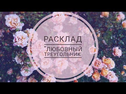 """Расклад """"Любовный треугольник"""""""