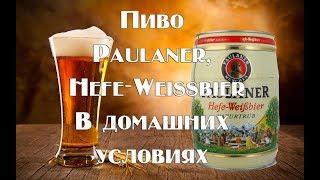 Рецепт легендарного немецкого пива PAUL LINER Hefe weisbier  Видео 18+