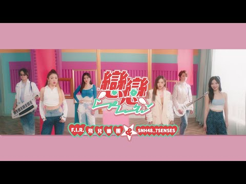 F.I.R. 飛兒樂團 feat. SNH48_7SENSES [ 戀戀 Crush Crush ] Official Music Video