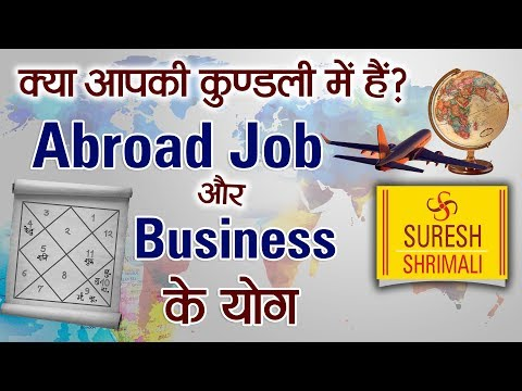 Suresh Shrimali ABROAD JOB, Business & Settlement Yog | विदे
