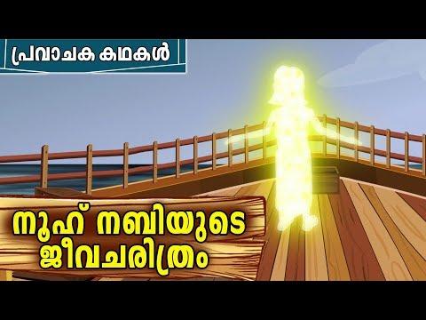 നൂഹ് നബി AS Prophet Stories  Quran Stories Malayalam  Malayalam Animation Cartoon For Children