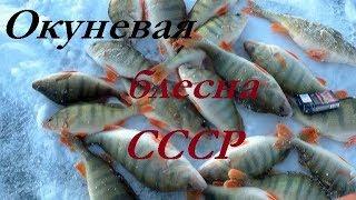 Окуневая блесна,Зимняя блесна своими руками.Изготовление блесны на окуня времен СССР.
