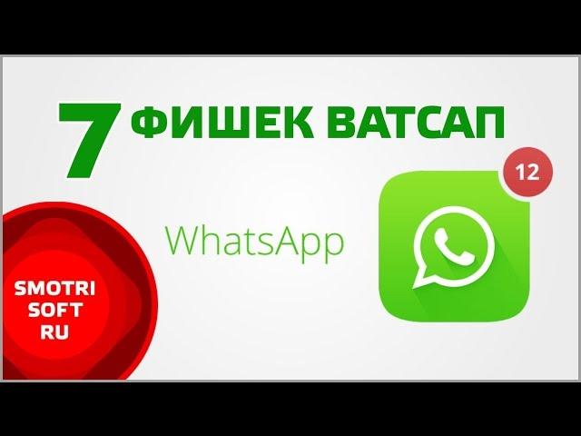 7 фишек WhatsApp, о которых вы могли не знать