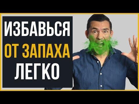 10 Советов Как Избавиться от Запаха изо Рта