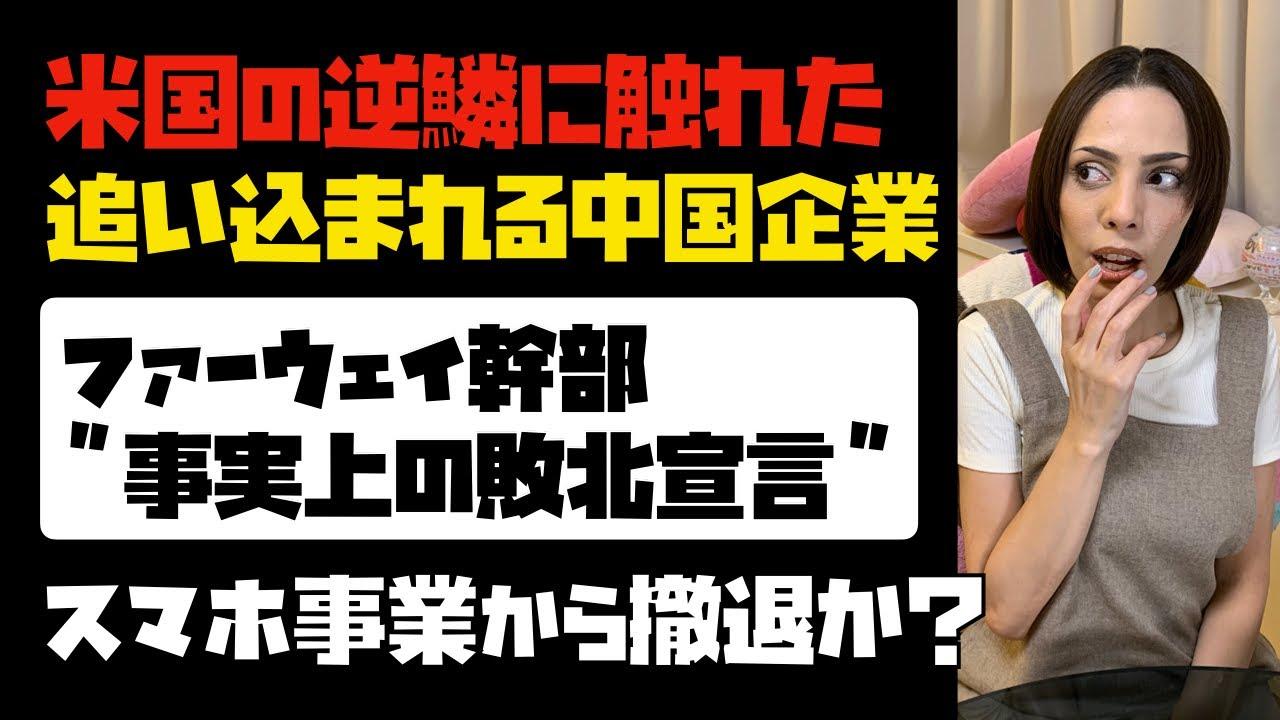 【米国に追い込まれる中国企業】ファーウェイ幹部「事実上の敗北宣言」スマホ事業から撤退か?