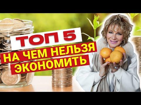 НИ В КОЕМ СЛУЧАЕ НЕ ЭКОНОМЬТЕ НА ЭТИХ ВЕЩАХ! Финансовая грамотность от Наталии Правдиной