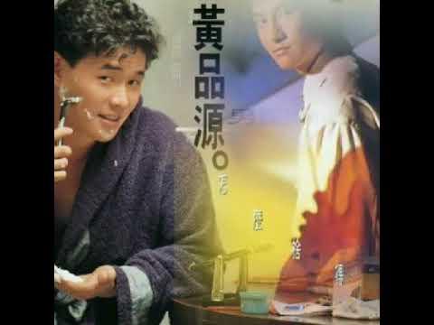【國粵語合併歌曲】黃品源/劉錫明-你怎麼捨得我難過 - YouTube