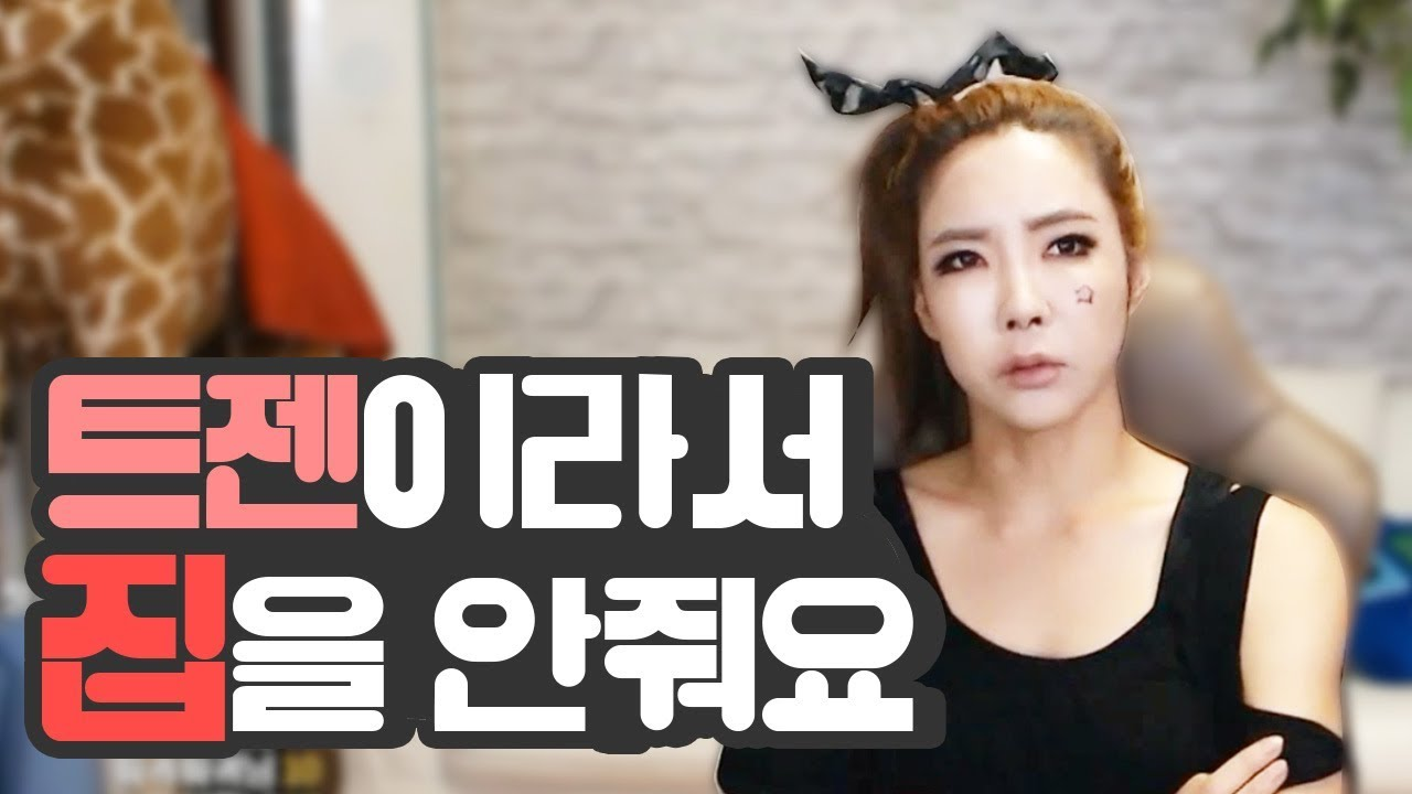 BJ여제♥집을 구하는데 걸림돌 #1