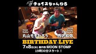 「丸山ももたろう&西沢和弥 BIRTHDAY LIVE」@高円寺 MOON STOMP 2020.07.08