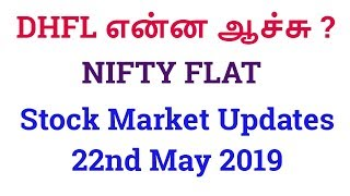 DHFL என்ன ஆச்சு ? NIFTY FLAT  Stock Market Updates 22nd May 2019| Tamil Share