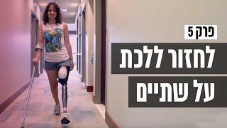 התמודדות | אסתי חוזרת ללכת על שתיים  - פרק 5