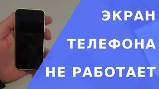 Телефон черный экран.  Не работает экран на телефоне