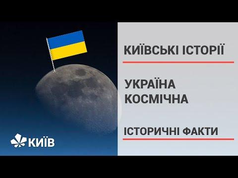 Космос і Україна - досягнення української космонавтики