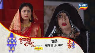 Kunwari Bohu I 10th April 2021 I Episodic Promo I Tarang TV