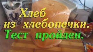 Хлеб из хлебопечки//тест пройден//деревенские будни