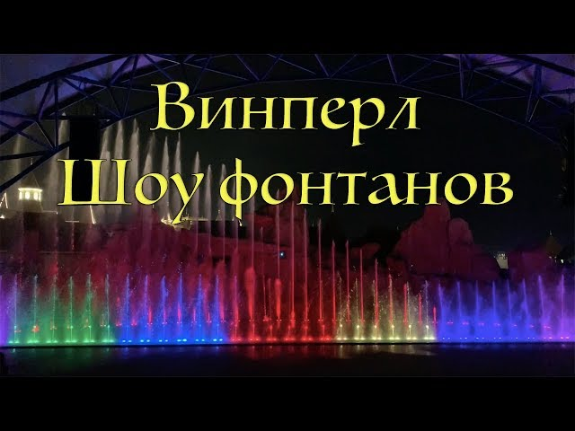 Vinpearl (Винперл) Нячанг - лазерное шоу фонтанов - Вьтенам