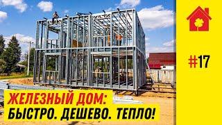 видео Монтаж быстровозводимых зданий из ЛСТК в Москве и области