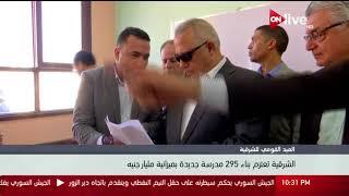 محافظة الشرقية تعتزم بناء 295 مدرسة جديدة بميزانية مليار جنيه