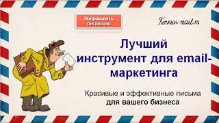 Печкин-Mail.Ru. Лучший инструментдля email-маркетинга
