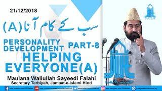 Khutba-e-Juma || Helping Everyone Part 1 || Maulana Waliullah Sayeedi Falahi