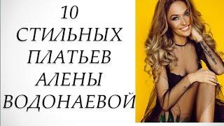 Алена Водонаева и ее стильные платья