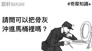 請問可以把骨灰沖進馬桶裡嗎?|奇摩知識家|霸軒與小美 Baxuan & Mei