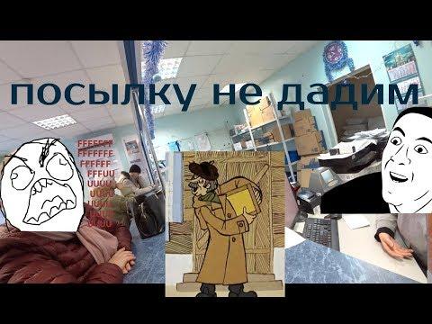 НЕ ХОТЯТ ВЫДАВАТЬ ПОСЫЛКУ НА ПОЧТЕ РОССИИ!!!